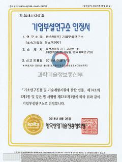 2018년 한국화학연구원 내 기업부설연구